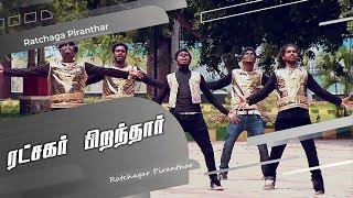 ராட்சகர் பிறந்தார்   Tamil Christmas Song   Ratchaga Piranthar Vol - 5