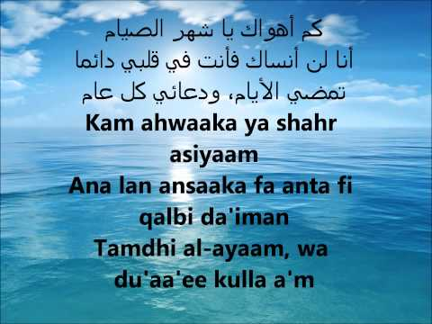 Ramadan Arabic (Maher Zain) Cover With Lyrics - Female Version