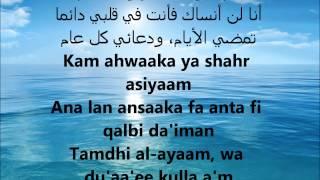 Ramadan Arabic (Maher Zain) Cover With Lyrics - Female Version