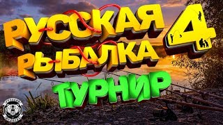 21-00 мск Турнир (Куори) РР4 Russian Fishing 4 Русская рыбалка 4
