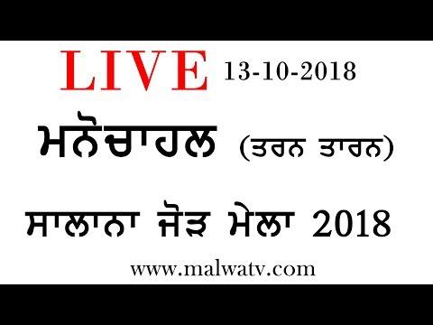 MANOCHAHAL KALAN (Tarn Taran) SALANA JOD MELA - 2018    LIVE STREAMED VIDEO