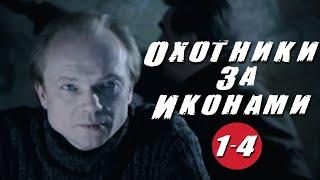 """ЗАХВАТЫВАЮЩИЙ ДЕТЕКТИВ! """"Охотники за иконами"""" (1-4 серия) Русские детективы, сериалы"""
