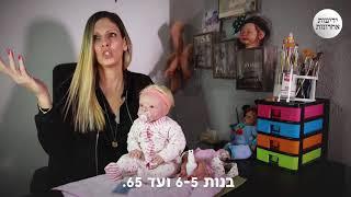 סיגל פרנסיס היא ריבורנרית - יצרנית של בובות שנראות כמו תינוקות אמיתיים