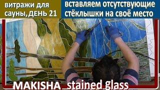 Витражи для сауны ДЕНЬ 21 Витраж ТИФФАНИ своими руками. Making stained glass windows DAY 21. MAKISHA
