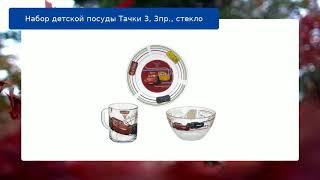 Набор детской посуды Тачки 3, 3пр., стекло обзор