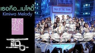"""Gambar cover แฉ - BNK48 ส่งซิงเกิลใหม่ """" Kimi wa Melody เธอคือ…เมโลดี้ """""""