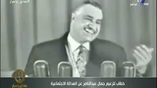 شاهد خطاب عبد الناصر عن العدالة الاجتماعية..فى الذكرى المئوية لميلاد الزعيم الراحل جمال عبد الناصر