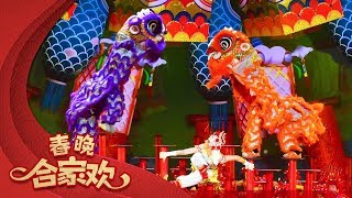 [2019央视春晚] 舞蹈《百狮报喜贺新春》 领舞:刘迦(字幕版)| CCTV春晚