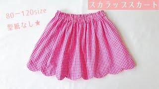 【型紙なしで作れる】子供のスカラップスカートの作り方(80~120㎝)子供スカート、スカラップ縫い方
