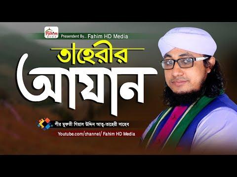 তাহেরী হুজুরের  কণ্ঠে সুমধুর আযান | Best Azan By Maulana Mufti Gias Uddin At-Tahery | Fahim HD Media