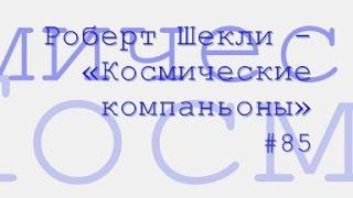 Роберт Шекли - Космические компаньоны радиоспектакль онлайн