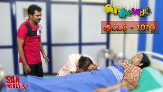 Bommalaatam 13-05-2016 Sun TV Serial