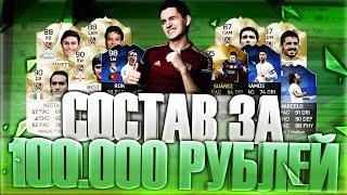 FIFA 16 | СОСТАВ ЗА 100.000 РУБЛЕЙ | БАБКИ НЕ ПРОБЛЕМА
