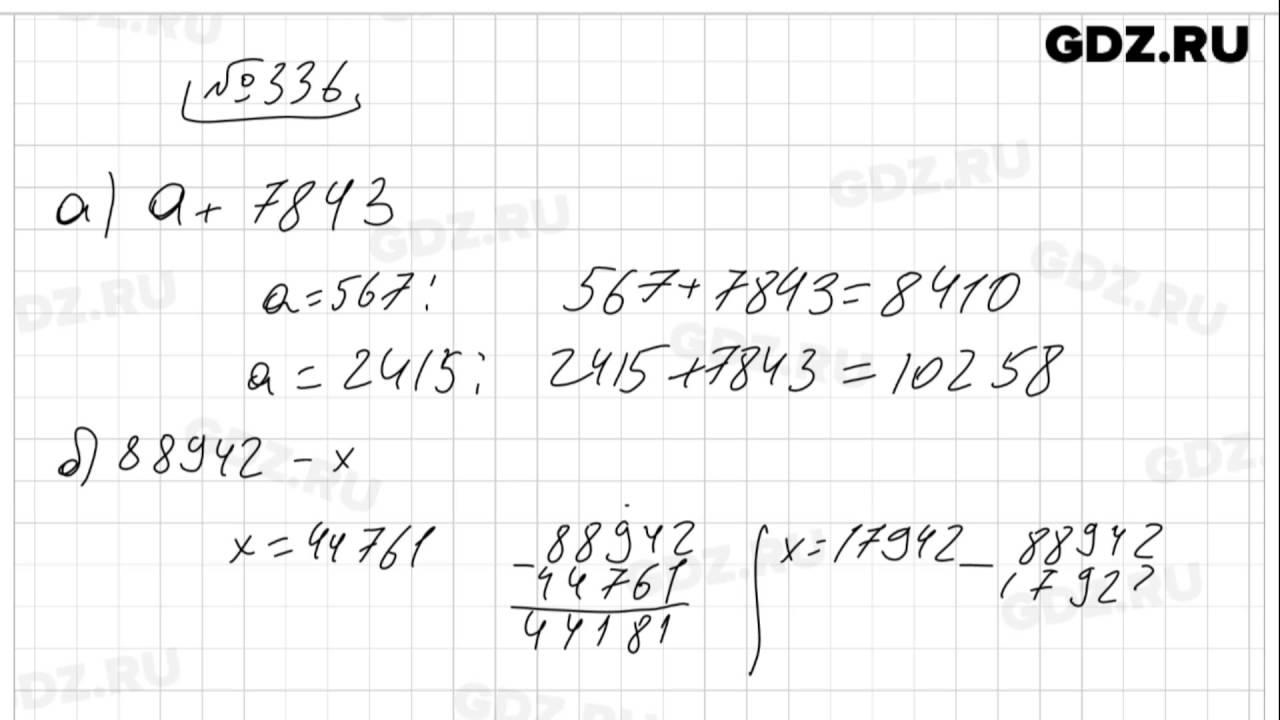Задача 336 математика 5 класси.и.зубарева