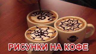Рисунки на кофе: как сделать рисунок на кофе видео уроки(Рисунки на кофе. Многих интересует, как сделать рисунок на кофе, что бы получился красивый рисунок. Наприме..., 2014-07-03T03:59:39.000Z)
