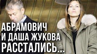Роман Абрамович и Дарья Жукова развелись 👫