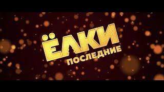 «Ёлки Последние» -  трейлер-тизер - в декабре в кино