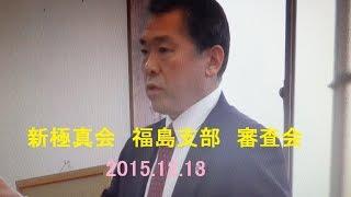 平成27年12月12日、13日に開催された新極真会福島支部の昇級審査会。動...