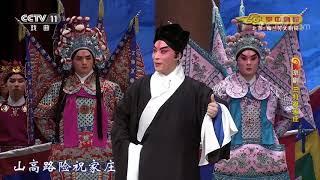 《CCTV空中剧院》 20191205 京剧《三打祝家庄》 1/2| CCTV戏曲