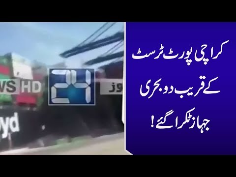 Two container ships collide at port Qasim Karachi