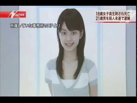 元彼に自撮り画像動画をXVIDEOSに投稿された三鷹事件の女子高生鈴木沙彩の真実 - news