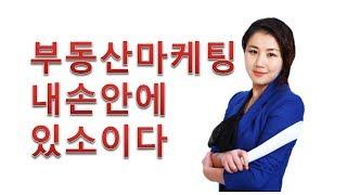 부동산마케팅 무료동영상 백전백승 중개업키워드 마케팅 2…