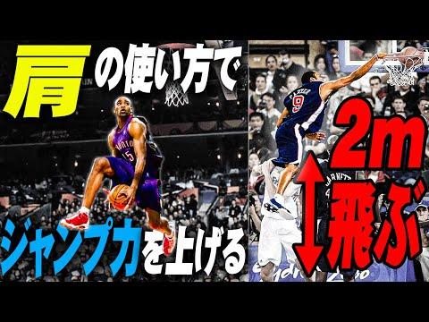 【低身長でもダンクする方法を考える】肩を下げると劇的にジャンプ力が上がるメカニズムとそのトレーニング方法【NBA史上最強のジャンプ力 ビンス・カーター】
