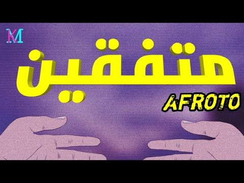 Afroto - Mitf2en | عفروتو - متفقين (Official Video Lyrics) - Afroto Official - عفروتو
