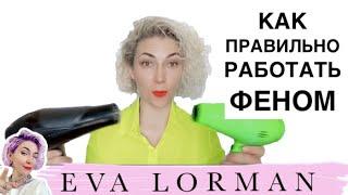 Фен профессиональный! Как держать фен! Как выбрать фен для волос!