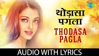 Thodasa pagala thoda syana with lyrics | थोडासा पगला के बोल |Asha Bhosle |Aur Pyar Ho Gaya | HD Song