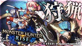 【 MONSTER HUNTER RISE 】初心者ソロ狩猟!★3里クエ!みこみこハンマーでひとかりいくで!🍖【ホロライブ/さくらみこ】
