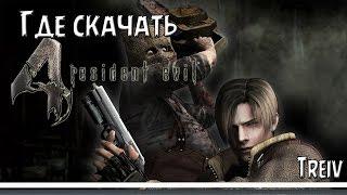 Где скачать и как установить игру Resident Evil 4 :D  (с торрента)