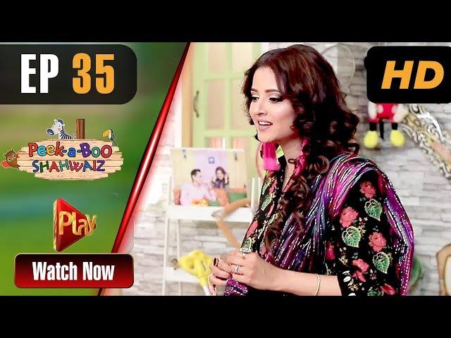 Peek A Boo Shahwaiz - Episode 35 | Play Tv Dramas | Mizna Waqas, Shariq, Hina Khan | Pakistani Drama