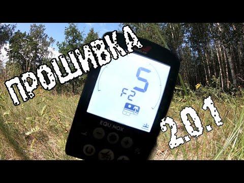 Эквинокс. Новая прошивка 2.0.1. Что там есть?
