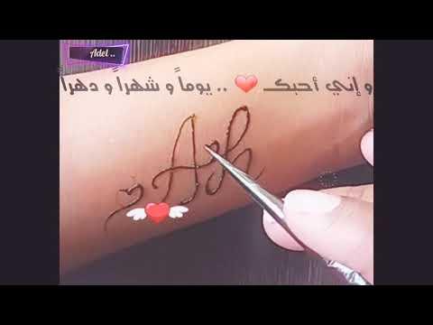 اجمل حالات حرف A و H رسم على اليد وشم حرف A و H حالات حب Youtube