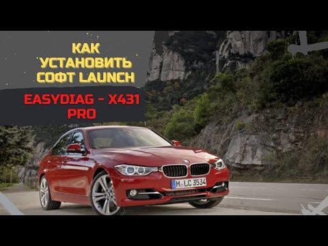 Как установить софт Launch EasyDiag - X431 Pro для всех марок! На Android телефон или планшет