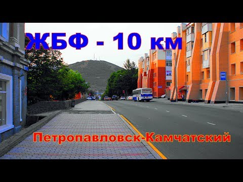 Петропавловск Камчатский   В солнечный денек  ЖБФ 10км