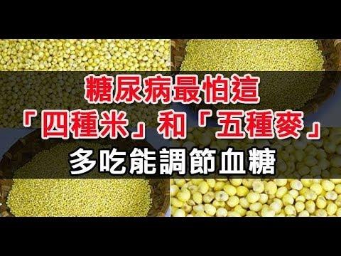 糖尿病最怕這「四種米」和「五種麥」,多吃能調節血糖!!