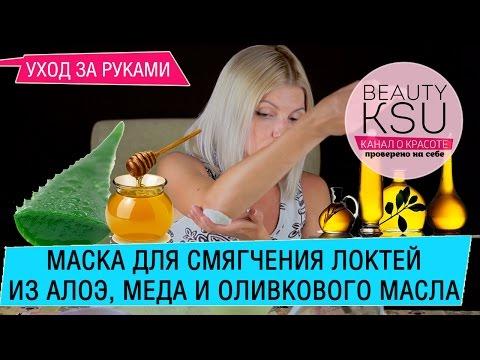 Маска для сухих локтей из алоэ, меда и оливкового масла. Уход за руками. Beauty Ksu