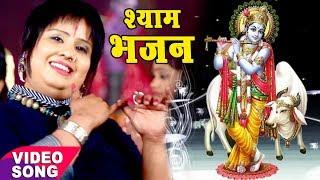 SHYAM BHAJAN 2017 - DEVI - मैं तो श्यामल की मतवारी - Bhakti Ka Lahrata Sagar - Hindi Krishna Bhajan