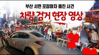 부산서면,포장마차돌진사건,음주뺑소니,차량검거현장영상,유…