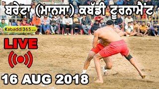 🔴[Live] Bareta (Mansa) Kabaddi Tournament 16 Aug 2018