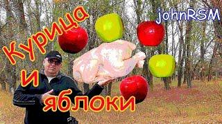 ГОТОВИМ курицу в маринаде из яблок.