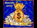 Мантра заклинание для привлечения больших денег ума идей mp3