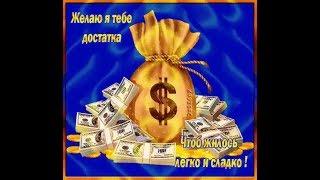 Мантра заклинание для привлечения больших денег. ума . идей....