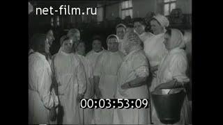 1954г. совхоз Горки-2. Московская обл