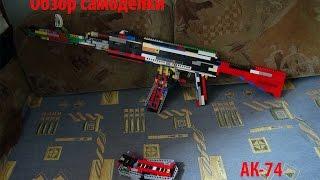 ''lego.набори та саморобки''. АК-74.