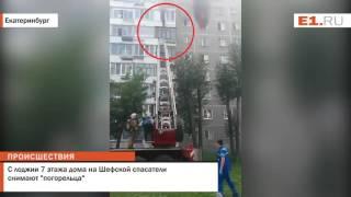 С лоджии 7 этажа дома на Шефской спасатели снимают