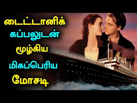 Truth behind Titanic Ship Sank in 1912 – Untold Story of Titanic Ship #titanicsank #tamil #titanic