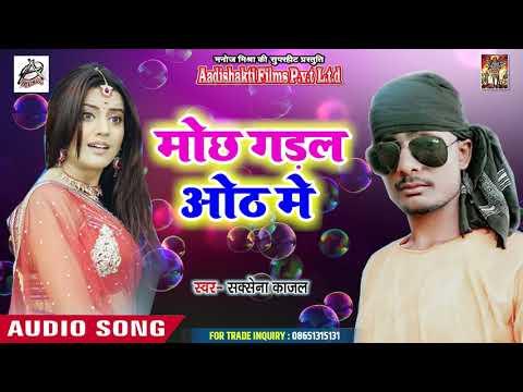 Saxena Kajal का जबरदस्त #होली SONG -मोछ गडल ओठ में   | New Bhojpuri Holi Song
